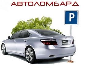 Новые автоломбарды «Автозалог» в Вологде и Нижнем Новгороде