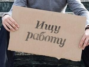 Мнение: Ужесточение условий предпринимательства влияет на увеличение количества безработных
