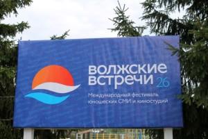 """""""Волжские встречи 2015"""" открывают новые, юные таланты"""