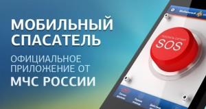«Мобильный спасатель» вышел на новый уровень