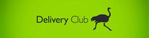 Delivery Club запустил собственную службу доставки