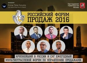 Эксперты CRM поделятся опытом в ходе Российского Форума Продаж 2016