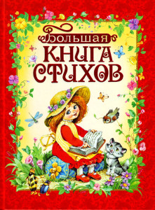 Книга детских стихов Елены Климавцовой затрагивает важные темы воспитания
