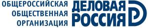 Организация «Деловая Россия» и Правительство РФ откроют к июлю Агентство по технологическому развитию