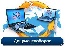 Электронный документооборот— отличная возможность экономии бюджета