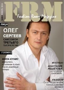 Эксклюзивное интервью заслуженного артиста РФ Олега Сергеева журналу FRM
