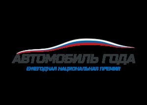 В начале января россияне начали голосовать за машины в рамках премии «Автомобиль года в России»