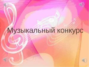 Запущен Всероссийский музыкальный конкурс STARTDIEZ