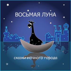 В продаже появилась сказочная книга для детей «Восьмая луна»