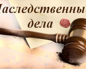 Наследственные споры любой сложности уладит адвокат Алексей Кесарев