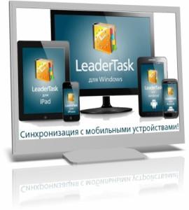 Приложение LeaderTask имеет преимущества перед западными аналогами
