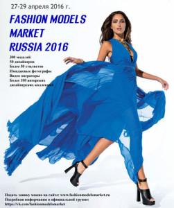 «Fashion Models Market»: насыщенная деловая программа, модные показы и спецпроекты