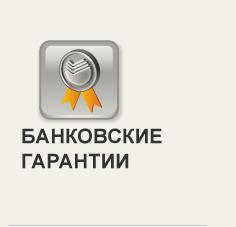 Получение банковской гарантии стало доступнее благодаря работе «Единого Финансового Центра»