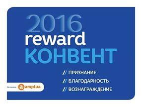 Выставка и конгресс Reward Конвент 2016. Для HR и C&B профессионалов