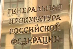 Дело Гильфанова пока находится на рассмотрении в Генпрокуратуре