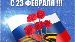 Поздравляем с Днем Защитника Отечества и делаем подарки в честь праздника!
