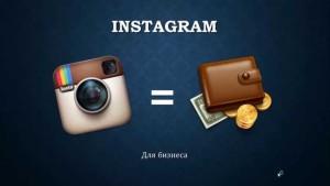 Лайки и продвижение в Инстаграм – основные способы оптимизации бизнес-аккаунта