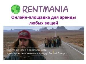 RENTMANIA позволит осуществлять онлайн-расчеты за аренду вещей в Москве