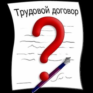 Самарская область: Минтруда выявило 77 тыс граждан, работавших без трудового договора