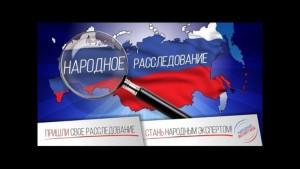 Активисты ОНФ провели Народное Расследование госзакупок Администрации Иваново