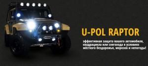 Московский внедорожный клуб» представил систему покраски Raptor