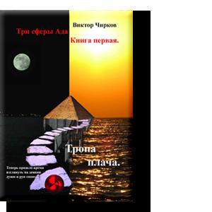 В продаже новая книга Виктора Чиркова «Три сферы ада»