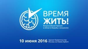 Всероссийская премия «Время Жить!» вручена за успехи в борьбе с инсультом