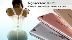 Tasty – изящный смартфон в металлическом  корпусе