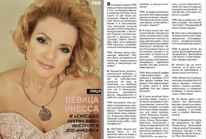 Певица Инесса: «Планирую в этом году сольный концерт в Чикаго»