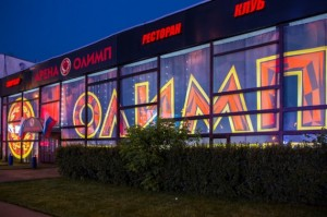 В Москве заработал спорт-бар «Арена-Олимп» (бывшая Арена ЗИЛ) с самым большим экраном в РФ