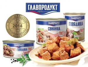 На выставке в Германии консервы «Главпродукт» по качеству взяли все призовые места