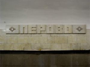 Из-за задымления были эвакуированы пассажиры станции метро «Перово»