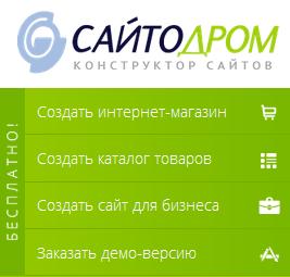 Конструктор сайтов Сайтодром – простое решение сложных ситуаций!