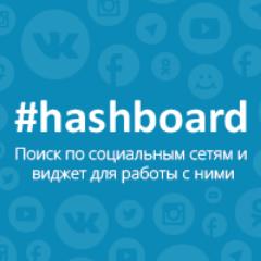 Новые возможности интернет общения представит москвичам #hashboard
