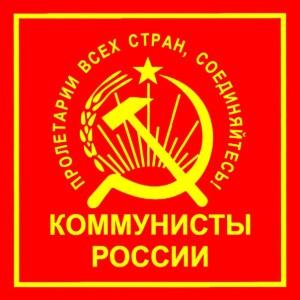 По пути на съезд партии «Коммунисты России» был обстрелян автобус с делегатами