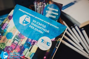 На 8-й съезд транзитной рекламы, организуемый TMG, соберутся эксперты профильного рынка