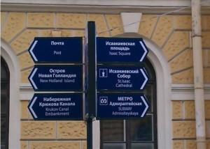 Туристы и городской квест: специальные знаки, таблички и информационные стенды