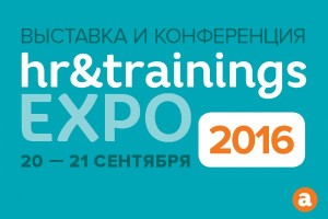 20 сентября начнется ежегодная престижная выставка HR&Trainings EXPO
