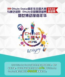Perfect World привлекает активное внимание участников 2016 ChinaJoy