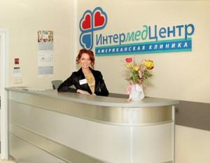«Интермедцентр» - Американская клиника в Москве