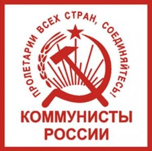 Компартия Коммунисты России призывает на выборах депутатов Новгородской областной думы поддержать КПРФ