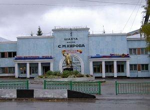Шахта «Имени С.М. Кирова» установила исторический рекорд добычи в год 15-летия СУЭК