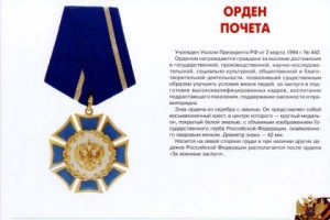 Владимир Путин отметил  заслуги Вячеслава Кантора Орденом Почёта