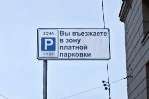 Через месяц в Москве расширится зона платной парковки