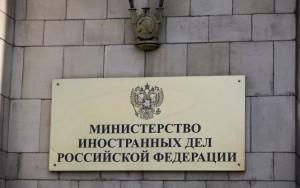 МИД РФ призывает россиян быть осторожными за рубежом завтра