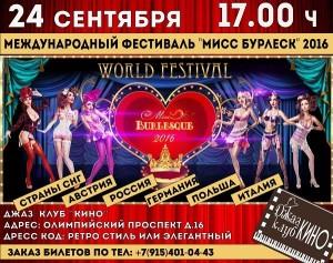 Фестиваль «Мисс Бурлеск – 2016» приглашает поклонников на шоу в Москве