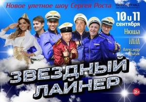 Сергей Рост приготовил грандиозное шоу на День города в Москве