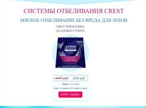 Будьте осторожны при заказе продукции Crest 3D White в интернете!