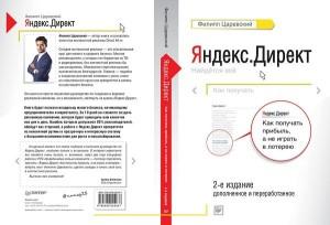 Маркетинговый инструмент VS Лотерея. Бестселлер о выборе и Яндекс.Директ
