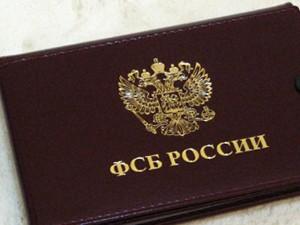 В России планируют сформировать Министерство государственной безопасности
